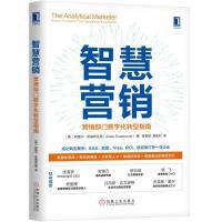智慧营销:营销部门数字化转型指南