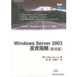 Windows Server2003技术内幕(基础篇)――系统与安全丛书
