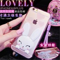 獭兔毛手机壳iphone6plus手机壳5.5苹果6手机壳4.7 5s硅胶支架壳