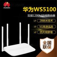 HUAWEI/华为路由器WS5100智慧家庭5G真双频智能宽带光纤WIFI无线千兆路由穿墙