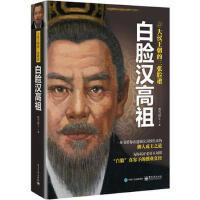 大汉王朝的三张脸谱:白脸汉高祖 9787121279621
