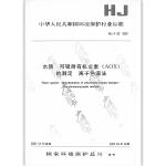 HJ/T83-2001水质 可吸附有机卤素(AOX)的测定 离子色谱法