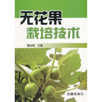 无花果栽培技术 曹尚银,梁伯俊,魏柏林著 金盾出版社9787508203737