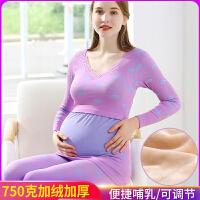 【750克加厚加绒】孕妇保暖内衣套装产后喂奶哺乳月子服睡衣套装