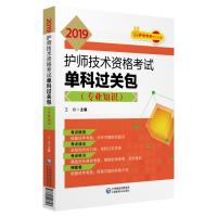 2019护师技术资格考试单科过关包(专业知识)