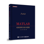 MATLAB时间序列方法与实践