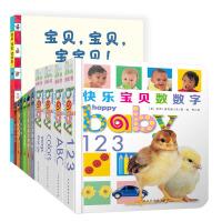 0-2岁宝宝全脑开放启蒙认知系列第一辑(套装全11册)