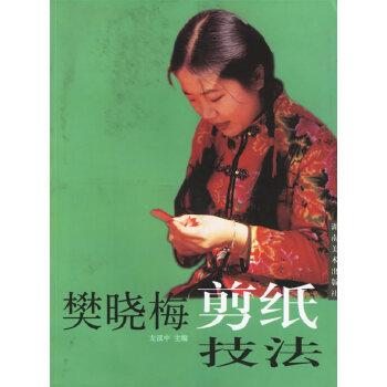 樊晓梅剪纸技法
