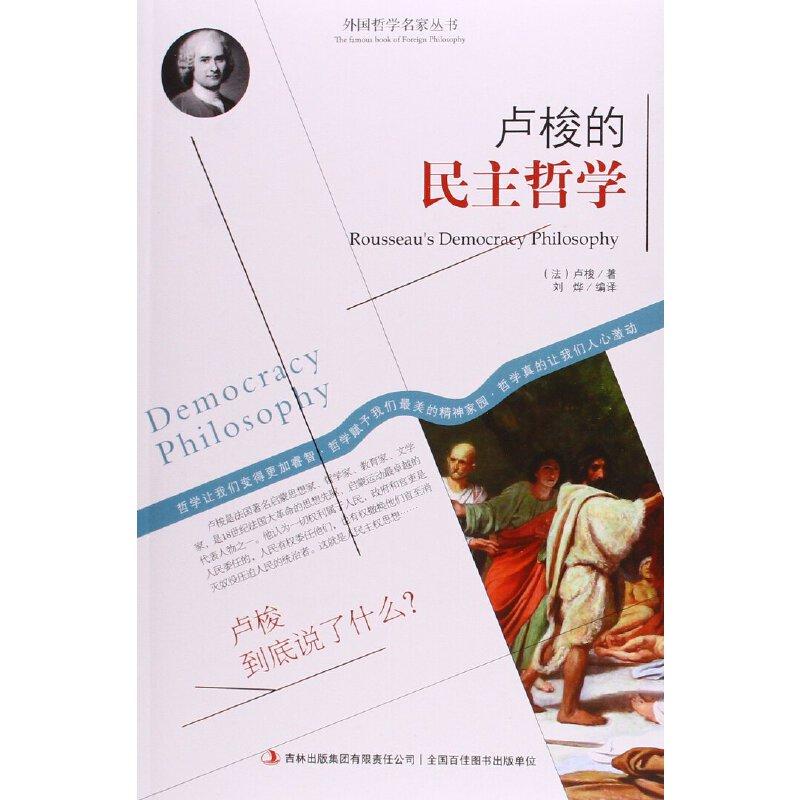 外国哲学名家丛书:卢梭的民主哲学 卢梭 9787553457901 益源图书专营店