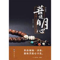 [全新正品] 菩提明心――菩提子串珠配饰与把玩 测绘出版社 汉石文化 9787503027727