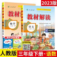 教材解读三年级下册语文数学2本套装 2020人教部编版三年级下册语文数学教材解读 小学同步解读