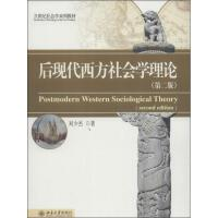 后现代西方社会学理论(第2版) 刘少杰
