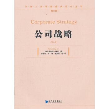 公司战略(第三版)