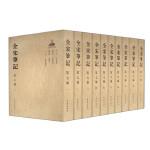全宋笔记第七编(全十册)