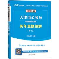 天津公务员考试用书 中公2020天津市公务员录用考试专业教材历年真题精解申论