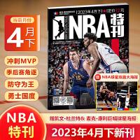 【2020年1期现货】NBA特刊杂志2020年1月上/期 少年的你 国王永不退位 赠NBA专属海报 篮球体育期刊