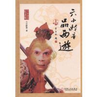包邮 六小龄童品西游(十年黄金纪念版)(上下册)|5016462