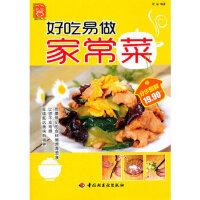 【新书店正版】好吃易做家常菜-现代人阿朵著中国轻工业出版社9787501979073