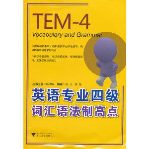 英语专业四级词汇语法制高点