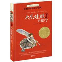 长青藤国际大奖小说书系:木头娃娃的旅行