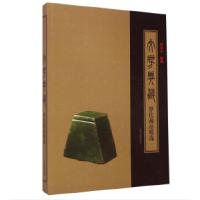 文房典藏:罗氏藏品精选