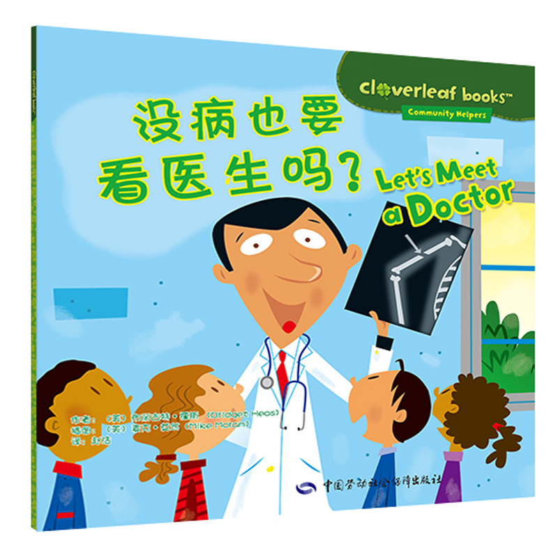 没病也要看医生吗? 我的*本双语职业小人书!
