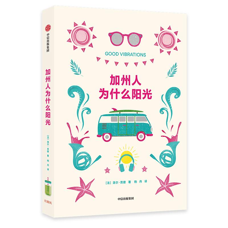 加州人为什么阳光 一本关于阳光心态的解读之书。解读加州人性格阳光,创造力丰富的秘密,近百张精美图片带来视觉盛宴。猫力、咸贵人、刘铮-行走的二次元、LuLu、Mia Liu等倾力推荐。