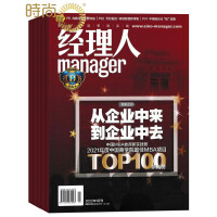 经理人 商业财经管理期刊2018年全年杂志订阅新刊预订1年共12期3月起订