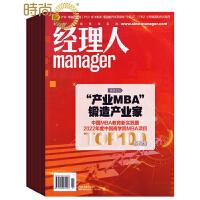经理人 商业财经管理期刊2018年全年杂志订阅新刊预订1年共12期7月起订