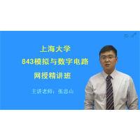 2019年上海大学843模拟与数字电路网授精讲班【教材精讲+考研真题串讲】(考试软件)2019年考研考试用书配套教材/