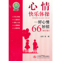 【二手书九成新】心情快乐体操-好心情66妙招(修订版),肖峰,人民军医出版社