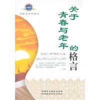 【旧书二手书9成新】关于青春与老年的格言 阿迪力・穆罕默德 9787807444220 新疆美术摄影出版社