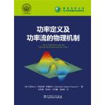 研究生教材 功率定义及功率流的物理机制