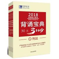 2018法律硕士联考背诵宝典(全五册)