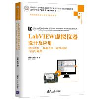 LabVIEW虚拟仪器设计及应用――程序设计、数据采集、硬件控制与信号处理