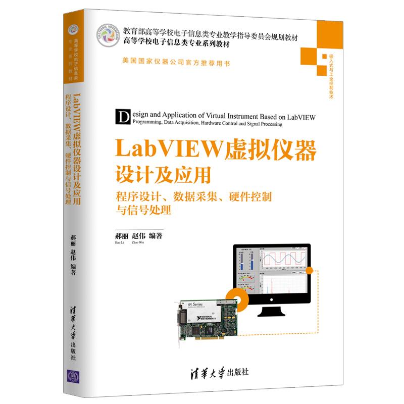 LabVIEW虚拟仪器设计及应用——程序设计、数据采集、硬件控制与信号处理
