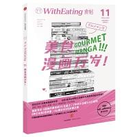 食帖11:美食漫画万岁!(第2版)