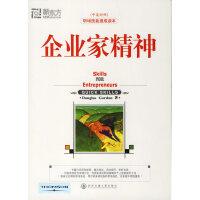 新东方 企业家精神(9)(中英对照)――新东方大愚职场系列丛书