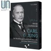 荣格论自我与无意识 港台原版 卡尔 荣格 商周出版 心理学