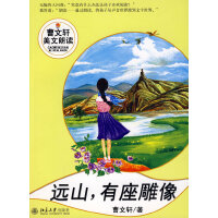 远山,有座雕像(附光盘)--曹文轩美文朗读丛书