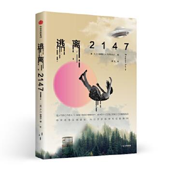 逃离2147(pdf+txt+epub+azw3+mobi电子书在线阅读下载)