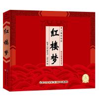 精装中国古典四大名著:红楼梦(新版)
