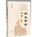 古文字学初阶(插图本)