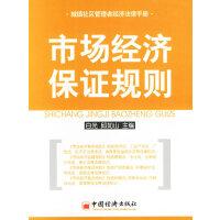 市场经济保证规则――城镇社区管理者经济法律手册