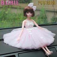 汽车摆件创意车载摆件高档车内饰品芭比婚纱娃娃摆件女孩汽车饰品