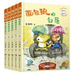 面包狼系列童话5册 少儿童文学故事书 8-15岁二三四五六年级中小学生课外阅读书籍 面包狼的邻居/面包狼和糊涂先生/面