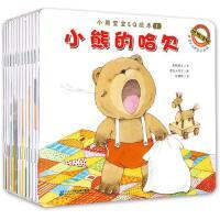小熊宝宝EQ绘本淘气宝宝系列全套12册0-2-3-4-5-6岁幼儿图书幼婴儿宝宝早教启蒙书籍图画书亲子读物睡前故事书噼