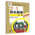 【新书店正版】快乐跳绳(中学) 樊伟 马凌 王守中 高等教育出版社9787040367263