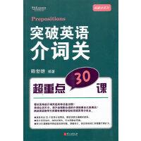 (常春藤赖世雄英语)突破英语介词关  超重点30课