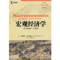 宏观经济学(原书第5版)(全球最受欢迎的中级宏观经济学教材之一)